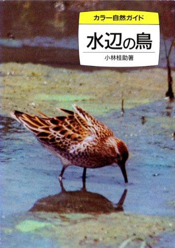 水辺の鳥 (カラー自然ガイド)