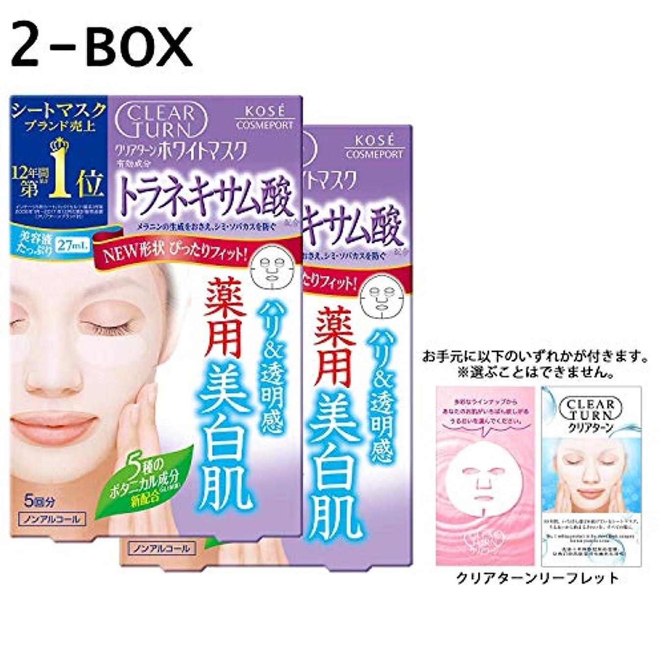 【Amazon.co.jp限定】KOSE クリアターン ホワイト マスク トラネキサム酸 5枚 2P+リーフレット フェイスマスク【医薬部外品】