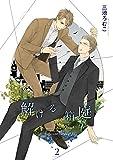 解ける箱庭 (2) 【電子限定おまけ付き】 (バーズコミックス ルチルコレクション)