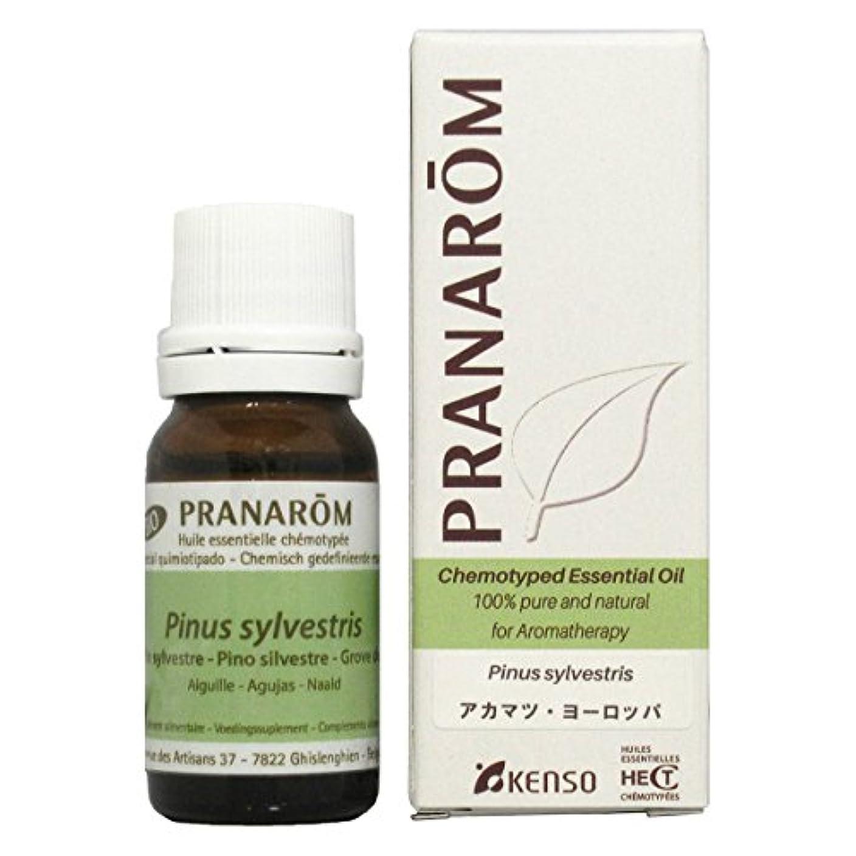検査官気がついて励起プラナロム アカマツヨーロッパ 10ml (PRANAROM ケモタイプ精油)