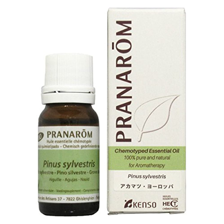 経験的櫛安価なプラナロム アカマツヨーロッパ 10ml (PRANAROM ケモタイプ精油)