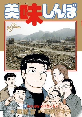 美味しんぼ 108 (ビッグコミックス)