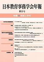 日本教育事務学会年報 第2号―地域と学校