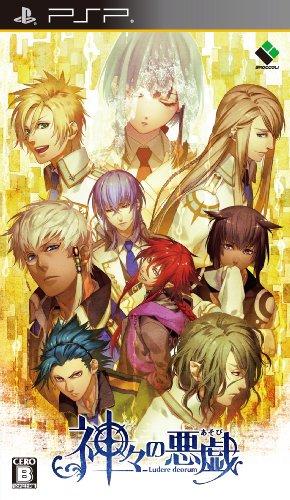 神々の悪戯 通常版 - PSP / ブロッコリー