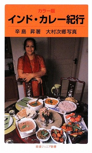 カラー版 インド・カレー紀行 (岩波ジュニア新書)の詳細を見る