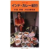 カラー版 インド・カレー紀行 (岩波ジュニア新書)