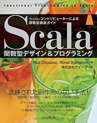 Scala関数型デザイン&プログラミング ―Scalazコントリビューターによる関数型徹底ガイド (impress top gear)の詳細を見る