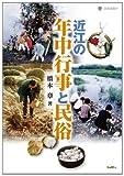 近江の年中行事と民俗 (淡海文庫)