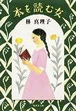 本を読む女 (集英社文庫)