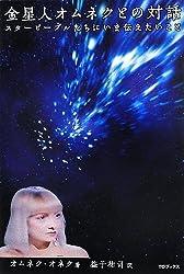 金星人オムネクとの対話~スターピープル達に今、伝えたいこと~