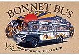 マイクロエース 1/32 ボンネットバスシリーズ NO.1 いすゞ ボンネットバス 三重交通 プラモデル