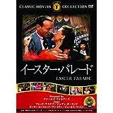 イースター・パレード [DVD]