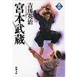 宮本武蔵(四) (新潮文庫)