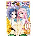 To LOVEる―とらぶる― 10 (集英社文庫 や 34-23)