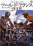 ツール・ド・フランス―23日間・3600kmの自転車レース (2006) (エイムック (1249))