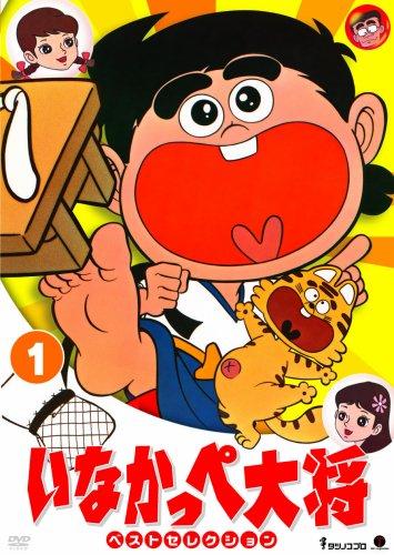 いなかっぺ大将 ベストセレクション vol.1 [DVD]