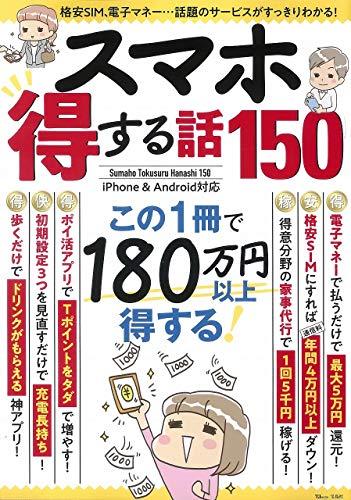 スマホ 得する話150 (TJMOOK)