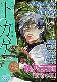 horror anthology comic トカゲ vol.2 (ぶんか社コミックス ホラーMシリーズ)