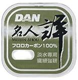 ダン(DAN) ライン 名人 フロロカーボン詳 50m 0.25号