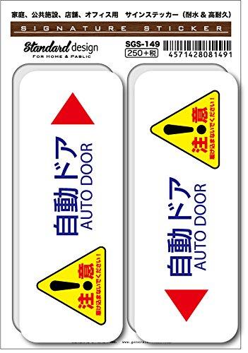 SGS-149 サインステッカー 自動ドア 注意! AUTO DOOR (識別・標識 ・注意・警告ピクトサイン・ピクトグラムステッカー)