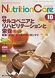 ニュートリションケア 2014年10月号(第7巻10号) 特集:サルコペニアとリハビリテーションと栄養 疾患・加齢と低栄養の深いカンケイ