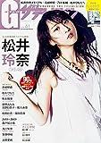 G(グラビア)ザテレビジョン vol.41 (カドカワムック 599)