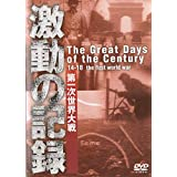 激動の記録 第一次世界大戦 [DVD]