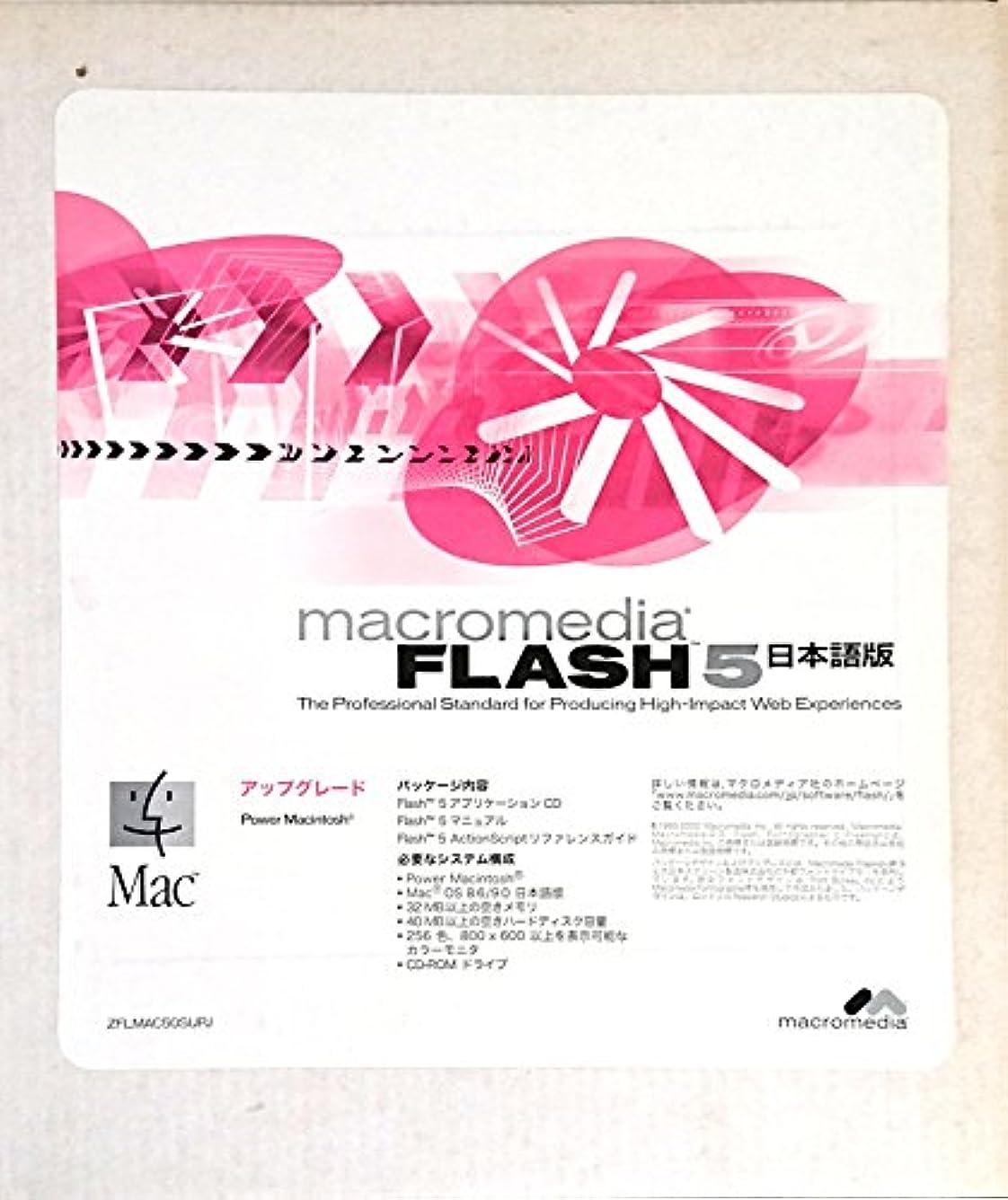 トロピカルレプリカ肉屋macromedia FLASH 5 日本語版 アップグレード版 Macintosh