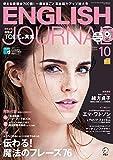[音声DL付]ENGLISH JOURNAL (イングリッシュジャーナル) 2016年10月号 ?英語学習・英語リスニングのための月刊誌 [雑誌]