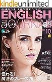 [音声DL付]ENGLISH JOURNAL (イングリッシュジャーナル) 2016年10月号 ~英語学習・英語リスニングのための月刊誌 [雑誌]