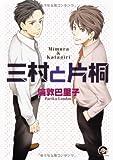 三村と片桐 / 倫敦 巴里子 のシリーズ情報を見る