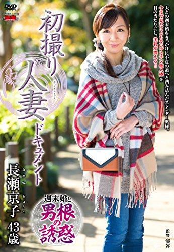 初撮り人妻ドキュメント 長瀬京子 センタービレッジ [DVD]