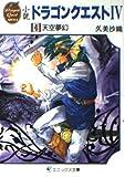 小説 ドラゴンクエスト4〈4〉天空夢幻 (エニックス文庫)