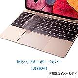 MacBook Pro 13インチ 2016 Touch Bar非搭載モデルA1708 キーボードカバー【MaxKu】 TPUキーボードカバー 透明 日本語 JIS配列 キースキン 多色選択可能 (HDクリア)