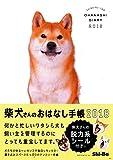 柴犬さんのおはなし手帳2018 バラエティ