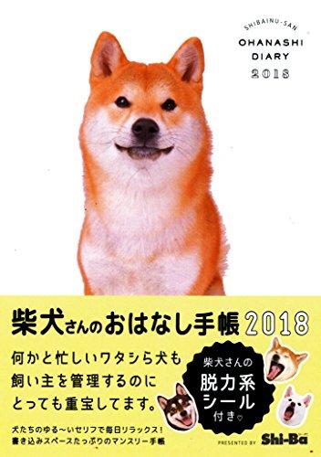 柴犬さんのおはなし手帳2018 ([バラエティ])