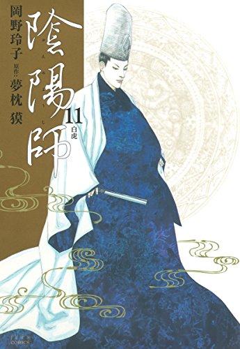 陰陽師 11 (ジェッツコミックス)