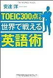 TOEIC300点でも世界で戦える英語術