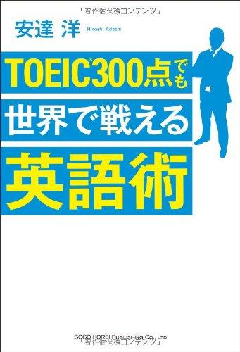 TOEIC300点でも世界で戦える英語術の詳細を見る