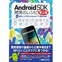 Android SDK開発のレシピ 第2版
