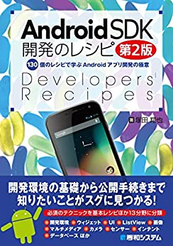 [塚田翔也]のAndroid SDK開発のレシピ 第2版