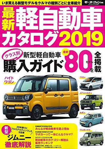 最新 軽自動車カタログ 2019 (モーターファン別冊)