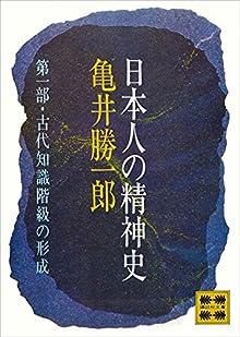 日本人の精神史 第一部 古代知識階級の形成 (講談社文庫)