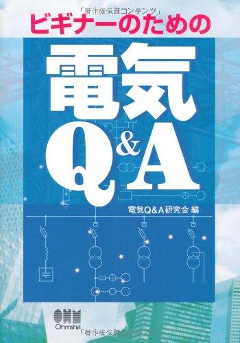ビギナーのための電気Q&Aの詳細を見る