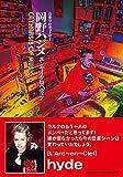 音楽プロデューサー 岡野ハジメ エンサイクロペディア CATHARSIS OF MUSIC 画像