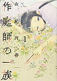 作庭師の一族 / 由紀 円香 のシリーズ情報を見る
