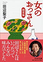 女のおっさん箴言集(しんげんしゅう) (PHP文庫)
