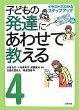 子どもの発達にあわせて教える〈4〉イラストでわかるステップアップ 手・指の使い方編