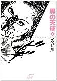 黒の天使 / 石井 隆 のシリーズ情報を見る