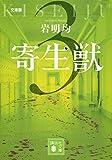 文庫版 寄生獣(3) (講談社文庫)